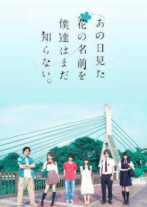 Anohana: The Flower We Saw That Day (2015) poster