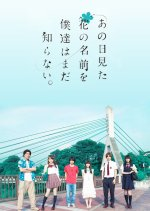 Anohana: The Flower We Saw That Day (2015) photo