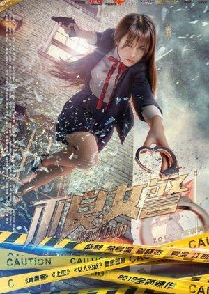 Bad Cop (2016) poster