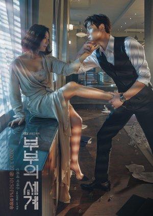 Profile Drama Korea The World of the Married (2020) Indonesia