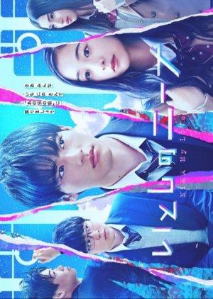Itoshi no Nina (2020) poster