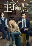 Chinese Dramas