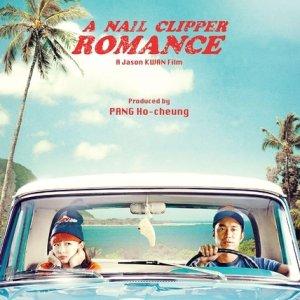 A Nail Clipper Romance (2017) photo