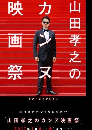 Yamada Takayuki no Cannes Kokusai Eigasai