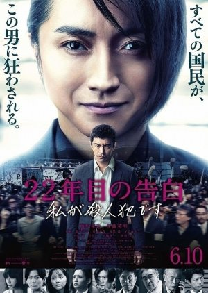 Confession of Murder (2017) poster