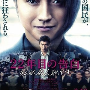 Confession of Murder (2017) photo