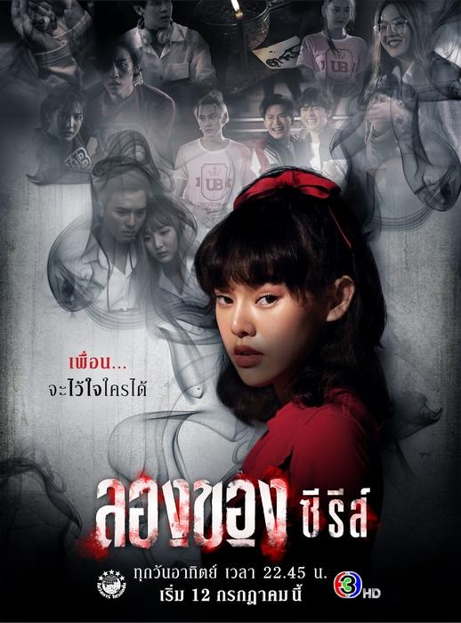 Long Khong (2020) - MyDramaList