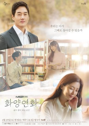 When My Love Blooms (2020) poster