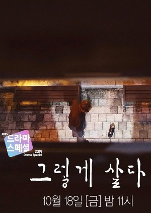 Drama Special Season 10: Life Goes On