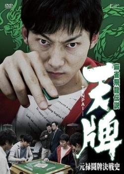 Mahjong Hiryuu Densetsu TENPAI: Genroku Toupai Kessenshi