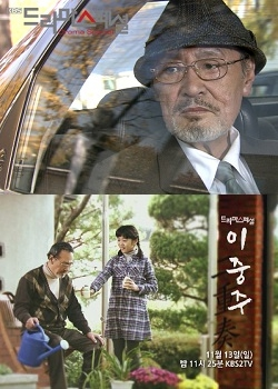 Drama Special Season 2: Duet