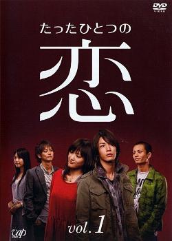 Tatta Hitotsu no Koi (2006) poster