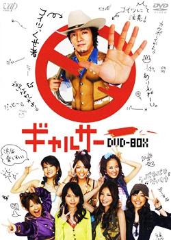 Galcir (2006) poster