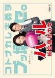 2020 | Japan | DramaSeries