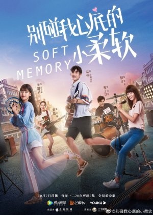Soft Memory (2019) poster