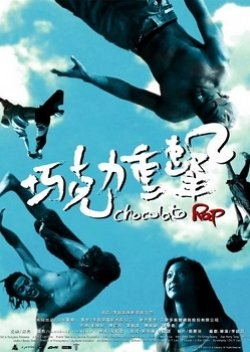 Chocolate Bang (2006) poster