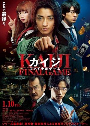 Kaiji Final Game (2020) poster