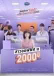 2020 - | Thailand