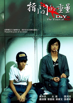 The Touch of Fate (2007) poster