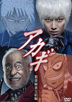 Akagi: Washizu Mahjong Kanketsu Hen (2018) poster