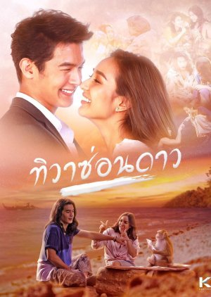 Tiwa Sorn Dao (2019) poster
