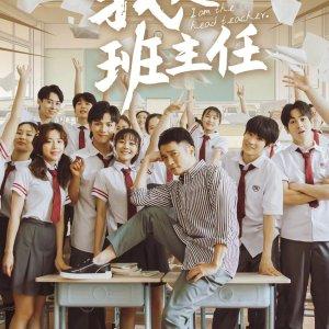 I Am The Head Teacher (2019)