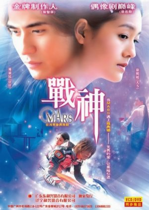MARS (2004) poster