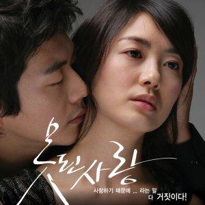 Bad Love (2007) photo