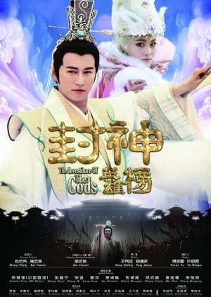 The Investiture of the Gods (2014) poster