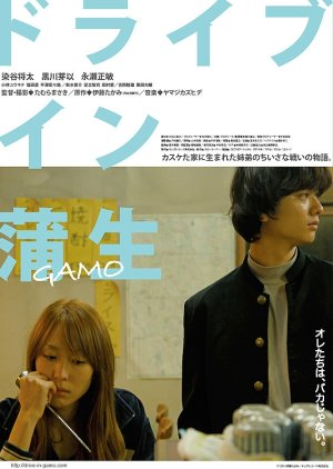 Drive-in Gamo (2014) poster
