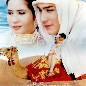 Tam Hua Jai Pai Sood Lah (1997) photo