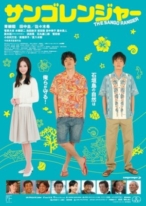 The Sango Ranger (2013) poster