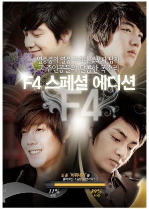 Boys Before Flowers: F4 After Story (2009) poster