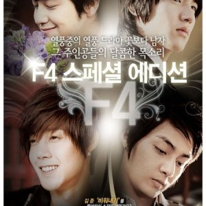 Boys Before Flowers: F4 After Story (2009) photo