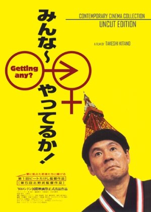 Getting Any? (1994) poster