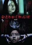 Horror dramas/movies ( mostly japan)