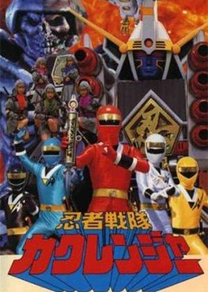 Ninja Sentai Kakuranger Super Video: The Hidden Scroll