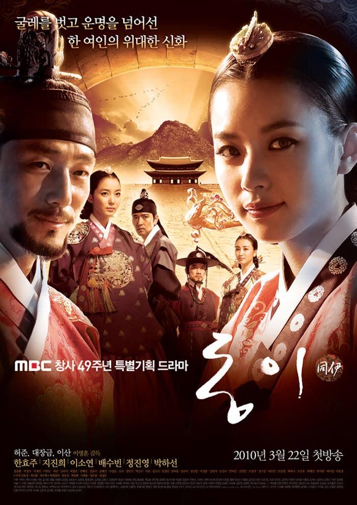 dong-yi-ทงอี-จอมนางคู่บัลลังก์-พากย์ไทย