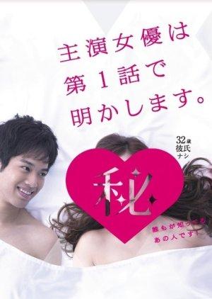 Hakuba no Oujisama ~ Junai Tekireiki