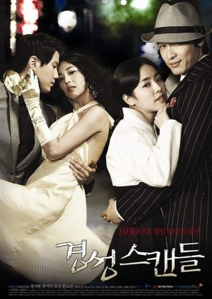 Capital Scandal (2007) poster