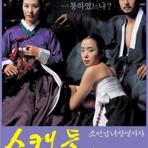 Untold Scandal (2003) photo