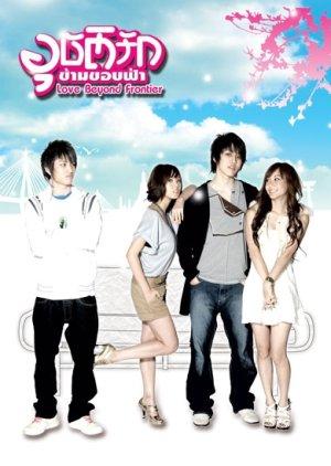 Ubatruk Karmkobfah (2008) poster