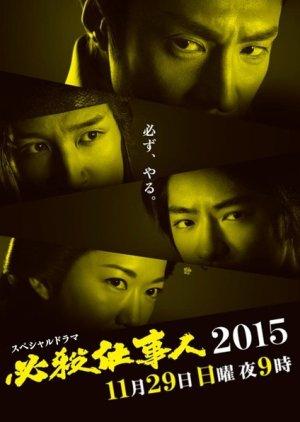 Hissatsu Shigotonin 2015 Special