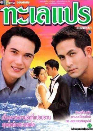 Talay Prae (1997) poster