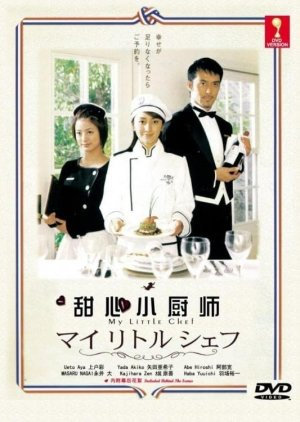 My Little Chef (2002) poster