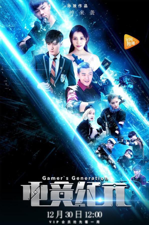 WQPnOf - Поколение геймеров ✦ 2016 ✦ Китай