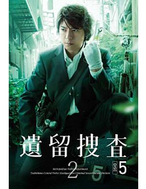 Iryu Sousa 2 (2012) Subtitle