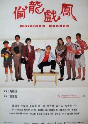 Mainland Dundee (1991) poster