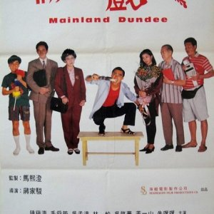 Mainland Dundee (1991) photo