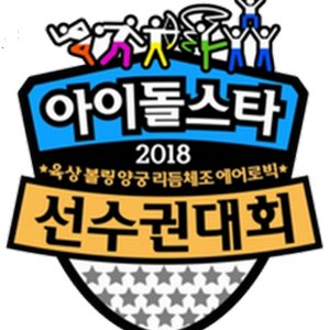 2018 Idol Star Athletics Championships (2018) photo